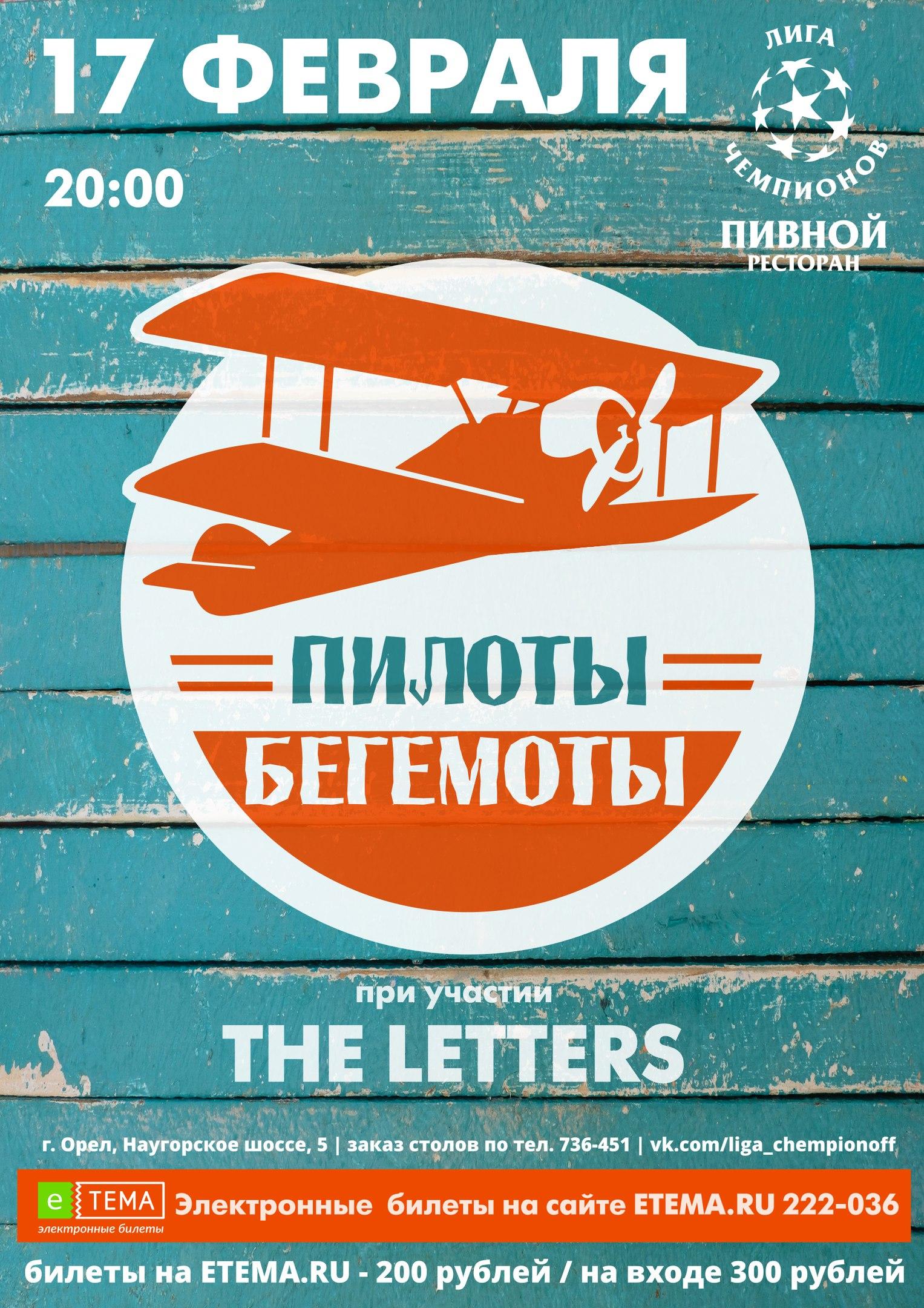 Пилоты Бегемоты