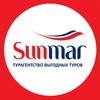 SUNMAR - Горящие туры