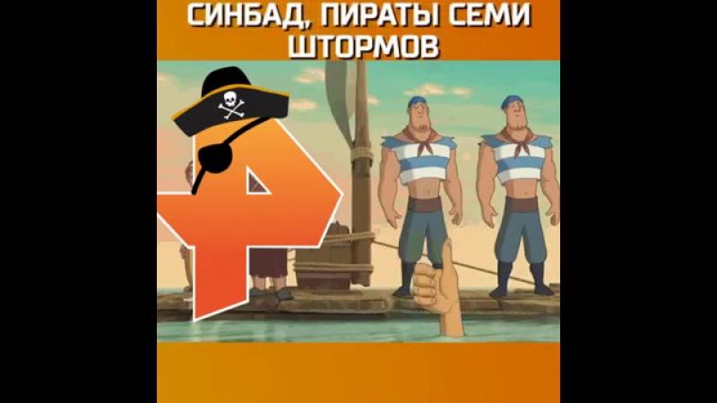 Синбад. Пираты семи штормов 25 ноября на РЕН ТВ