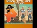 Синбад Пираты семи штормов 25 ноября на РЕН ТВ