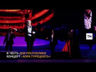 Хор Турецкого в Казани