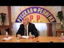 Отель Урал г Пермь 20 01 2018 г Собрание Духовного Объединения Русская Религия 5 часть