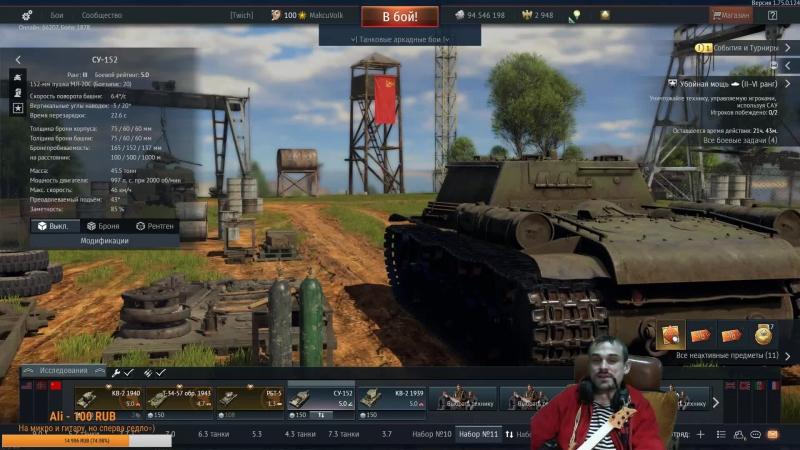 Здоровенные стволы: Сушка-нагибушка и КВ-2 с балалайкой и медведем=) War Thunder