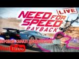 Need for Speed: Payback Стрим с Джекапсоном