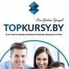 Сеть учебных центров TOPKURSY.BY