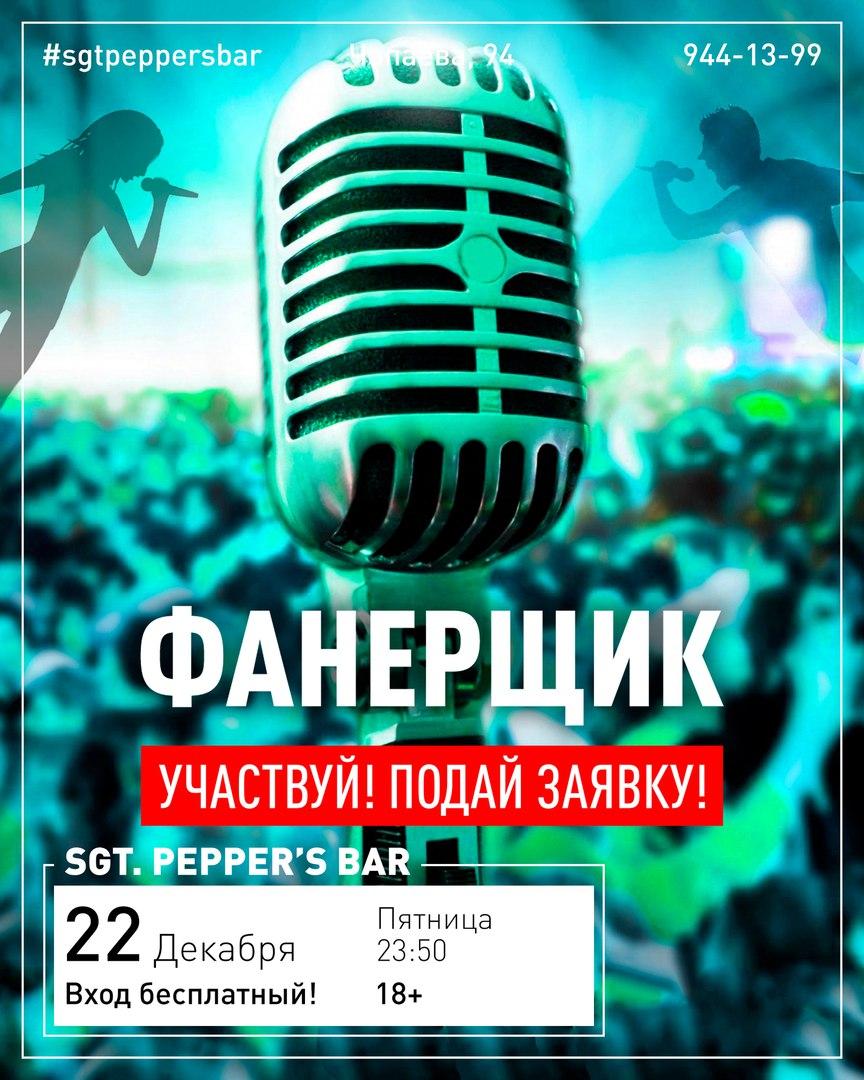 Афиша Краснодар ФАНЕРЩИК Sgt.Pepper's Bar / 22.12