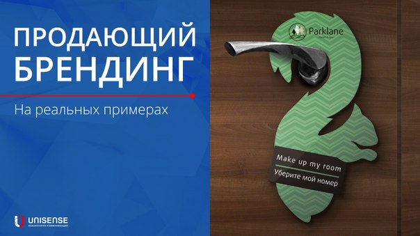 25.05.2017 – Мастер-класс «Продающий брендинг на реальных примерах: ка