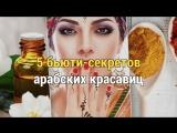 5 бьюти-секретов арабских красавиц