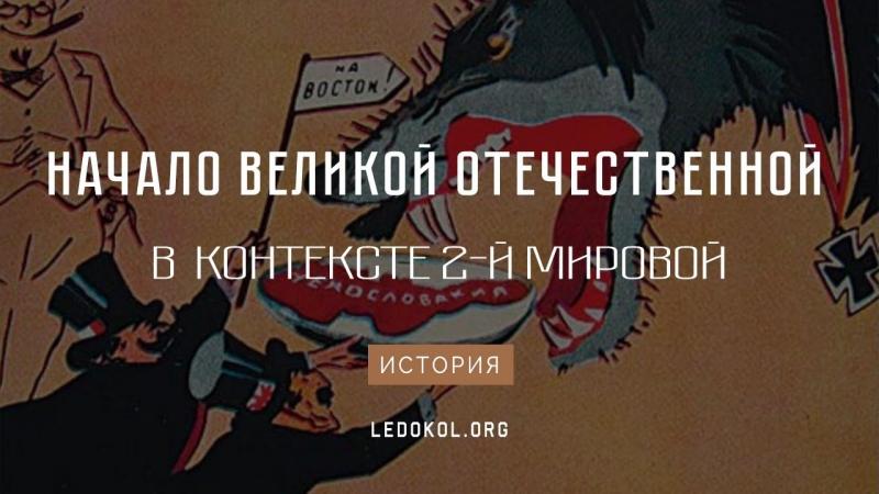 Начало Великой Отечественной в контексте второй мировой войны — С.Ю. Кондратенко, М.А. Соркин (19.07.2017)