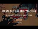 Начало Великой Отечественной в контексте второй мировой войны С Ю Кондратенко М А Соркин 19 07 2017