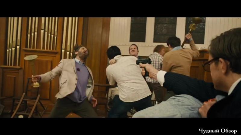 Гарри убивает фанатиков в Церкви. Знаменитая сцена драки в Церкви. Kingsman- сек_HD.mp4