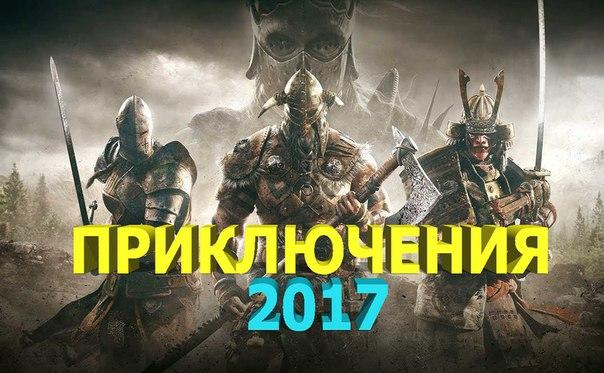 Самые топовые приключенческие фильмы 2017!