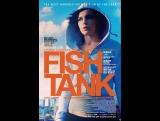 Аквариум  Fish Tank (2009) Великобритания, Нидерланды