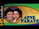 Apne Paraye 1980 Full Video Songs Jukebox Amol Palekar, Shabana Azmi, Girish Karnad