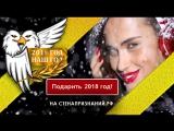 Новый 2018 год - НАШ ГОД на СТЕНАПРИЗНАНИЙ.РФ
