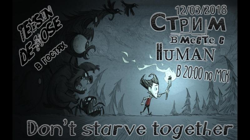 Безумие в Don't Starve Together! Выживаем в мире, где все жаждет нашей смерти. Вместе с Human и Teysin De-Rose!
