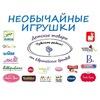 Необычайные ИГРУШКИ Томск