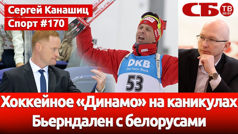 Хоккейное «Динамо» на каникулах, а Бьерндален с белорусами