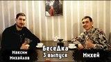 БесеДка #3 Максим Михайлов