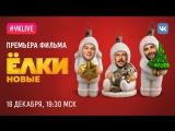 #VKLive: премьера фильма «Ёлки Новые»