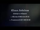 Юлия Лебедева певица и ведущая(2017г)