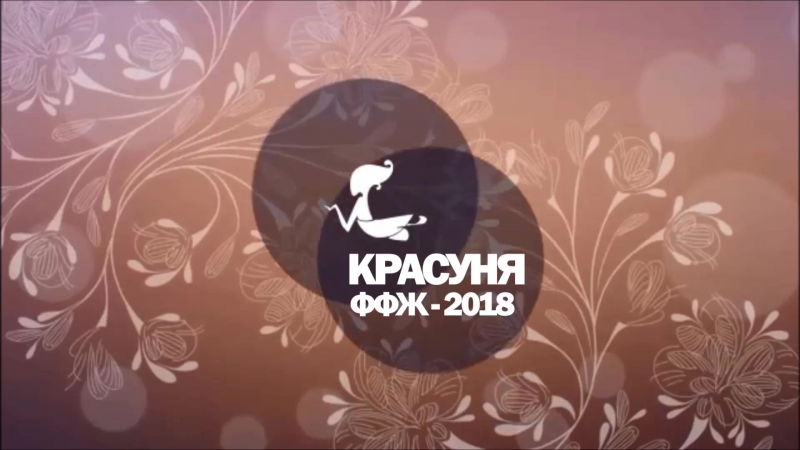Красуня факультету філології й журналістики імені Михайла Стельмаха - 2018 (проморолик)