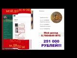 Анна Колодко ELYSIUM Бизнес в интернете