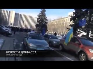 Донецк.19 января,2014.Блокирование Автомайдана.