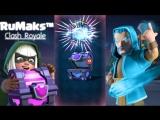 Открытие супер магического сундука! | Clash Royale | RuMaks