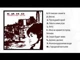Виктор Цой и КИНО - Неизвестные песни (Альбом 1992 г)