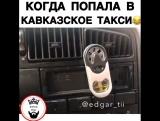 Когда попала в кавказское такси