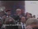 Ельцин спасает КГБ от разгрома в августе 1991 года. Митинг на Лубянской площади в Москве перед зданием КГБ считается нежелательн