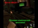 Point Blank   Barret M82A1   By !*5Z*!RASTA