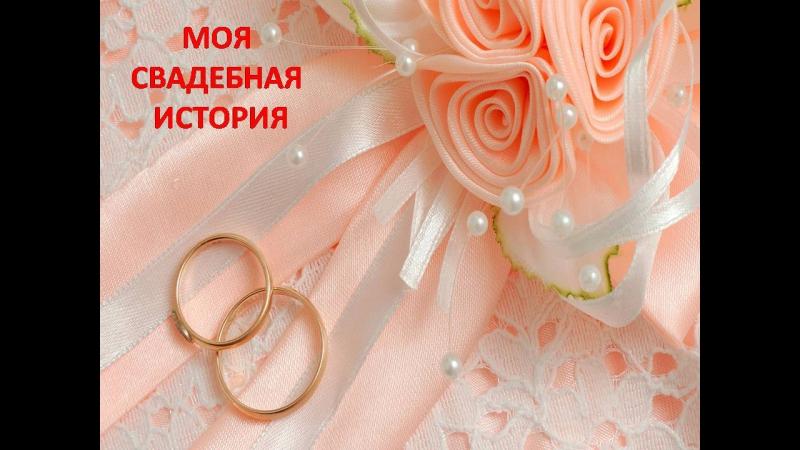 Моя история любви