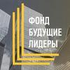 Фонд «Будущие Лидеры»