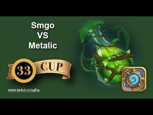 SGL HS Cup 33 Smgo VS Metalic