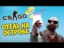Михакер МАНЬЯК И ОТЕЛЬ НА ОСТРОВЕ - CS-GO Прятки Маньяк КС ГО