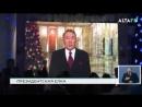 В видеообращении Нурсултан Назарбаев поздравил маленьких гостей Президентской ёлки с Новым годом