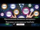 Продвижение бизнеса в интернете часть 4 реклама у влоггеров на YouTube
