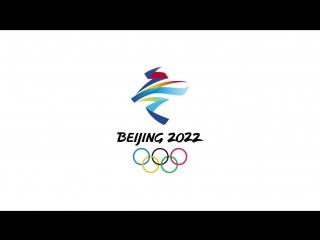 Полное рекламное видео зимних Олимпийских игр-2022 в Пекине