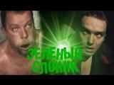 Зеленый слоник 18+ [треш, черная комедия, драма, психоделика, 1999, Россия] КИНО ФИЛЬМ LIVE HD СТРИМ
