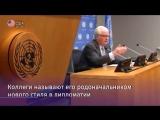Год назад не стало дипломата Виталия Чуркина