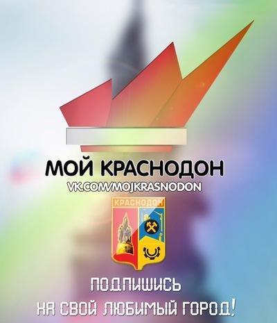 Krasnodon Official