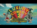 Роскошная комедия Ноэля Филдинга Noel Fielding's Luxury Comedy 2 сезон 1 серия Космические Переводчики из 90 ых