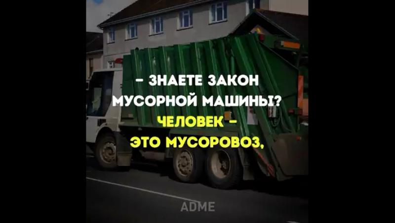 Закон мусоровоза. Выбор за нами!