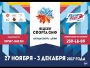 Неделя спорта в ОНФ