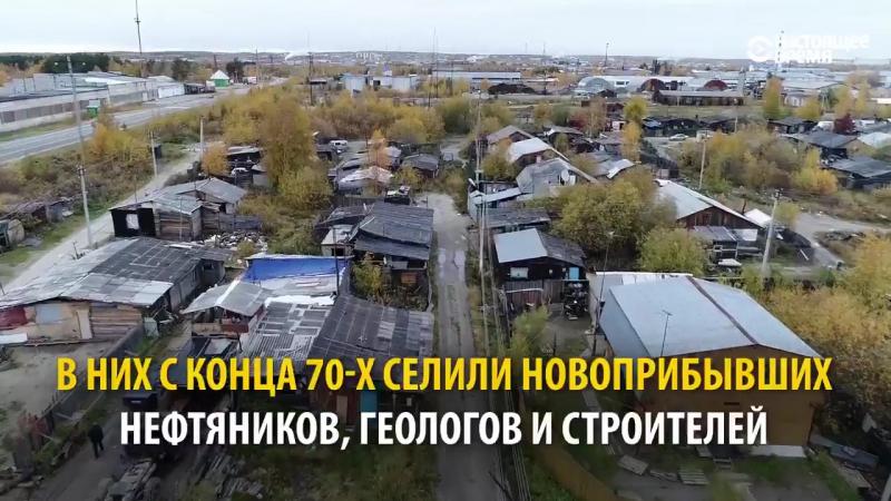 Здесь добывают больше половины всей нефти РФ, а живут вот так