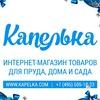 Kapelka com