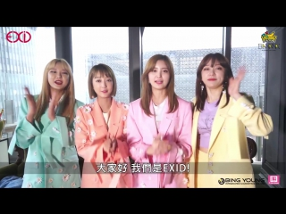 170602 EXID @ Asia Tour in Taiwan 2017 > Promotion Video