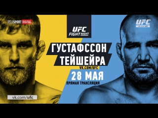 Fight Night Stockholm Alexander Gustafsson - New Motivation [RUS]